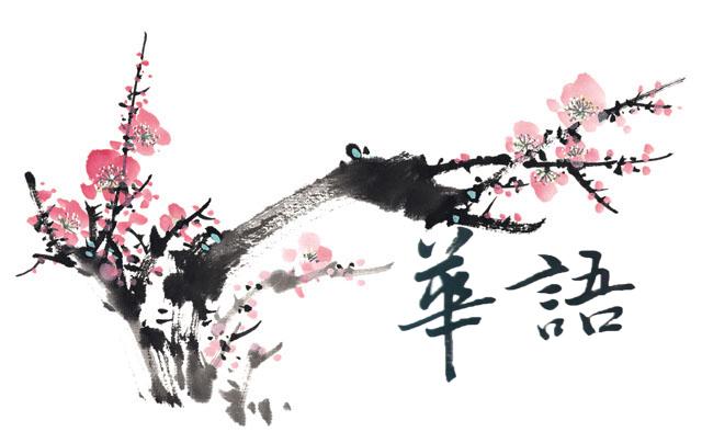 a梅花-華