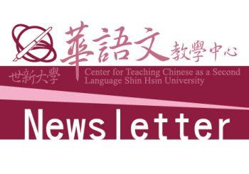 中心簡訊 News Letter