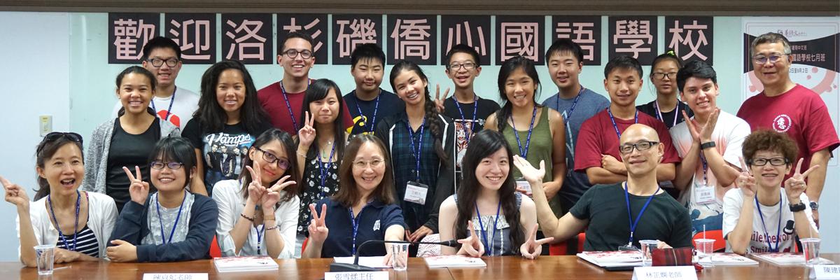 20160703-暑期中文學校僑心7月班開學了